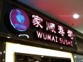 идем в японский суши бар